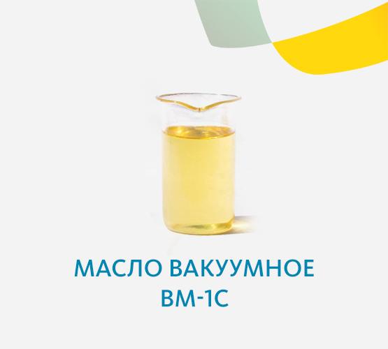 Масло вакуумное ВМ-1С