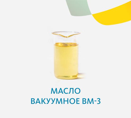 Масло вакуумное ВМ-3