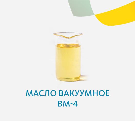 Масло вакуумное ВМ-4