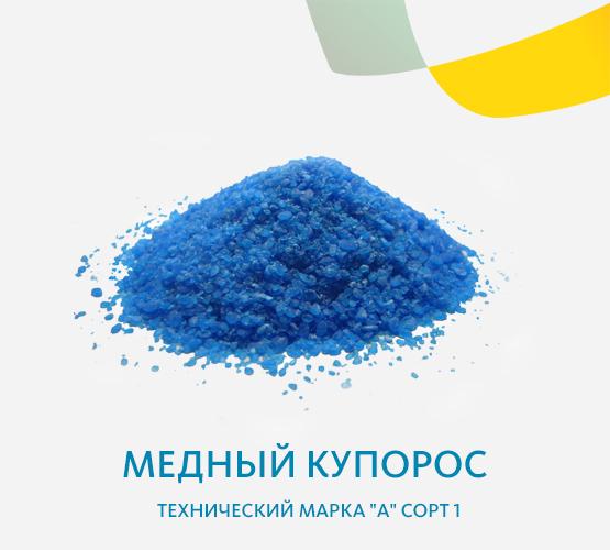 """Медный купорос технический марка """"А"""" сорт 1"""