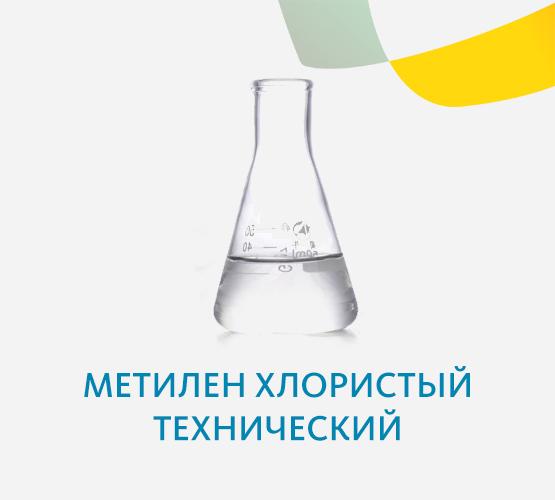 Метилен хлористый технический