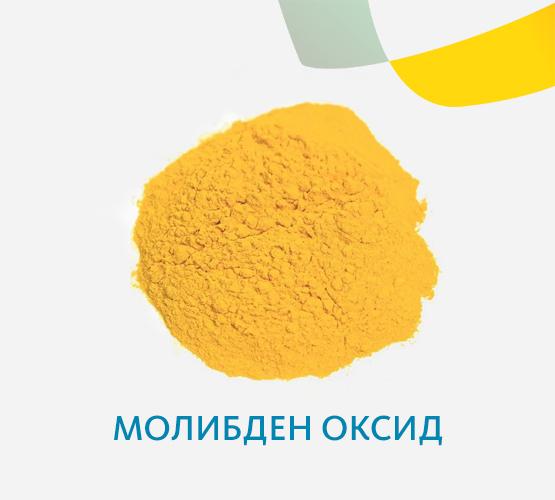 Молибден оксид