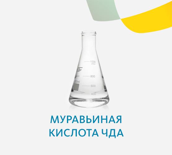 Муравьиная кислота ЧДА
