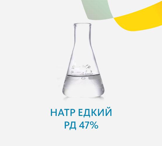 Натр едкий РД 47%