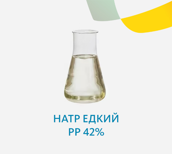 Натр едкий РР 42%