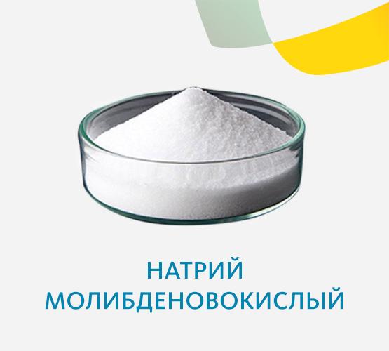 Натрий молибденовокислый