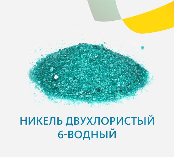 Никель двухлористый 6-водный