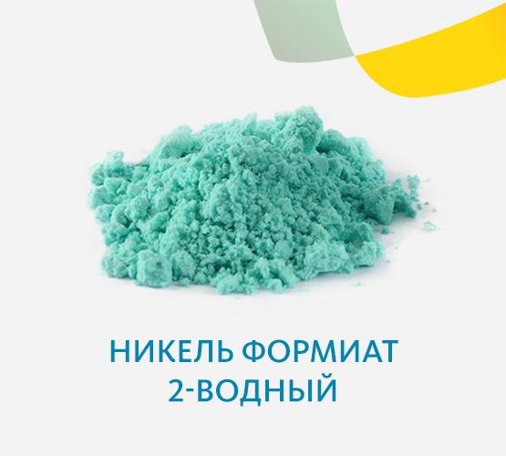 Никель формиат 2-водный