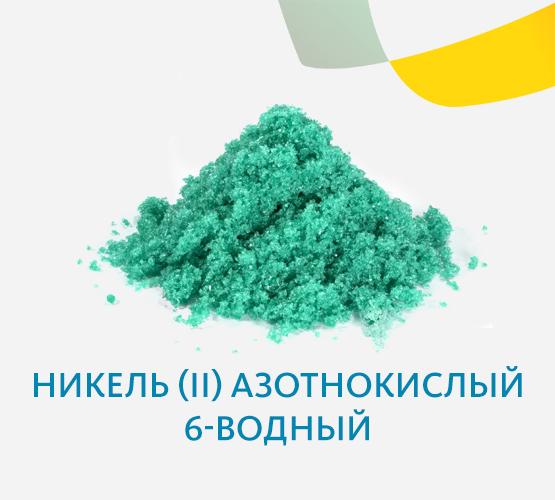 Никель (II) азотнокислый 6-водный