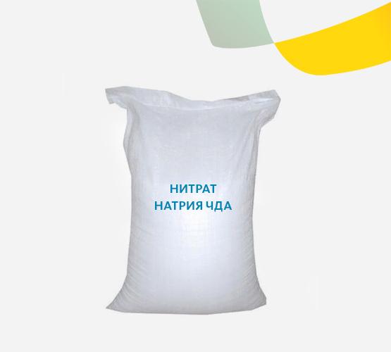 Нитрат натрия ЧДА