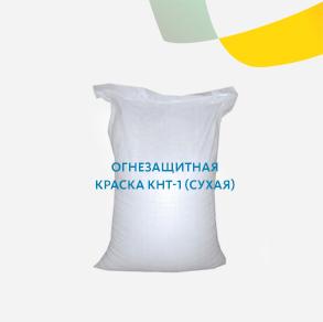 Огнезащитная краска КНТ-1 (сухая)