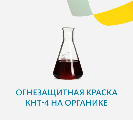Огнезащитная краска КНТ-4 на органике