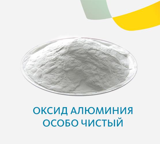 Оксид алюминия особо чистый