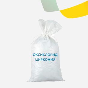 Оксихлорид циркония
