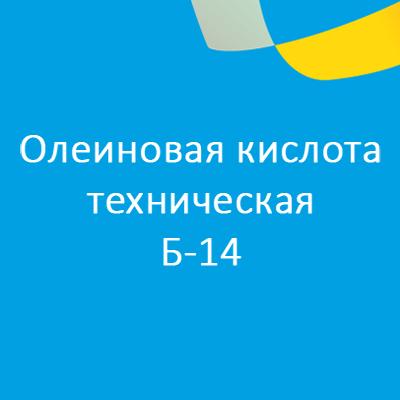 Олеиновая кислота Б-14 (техническая)