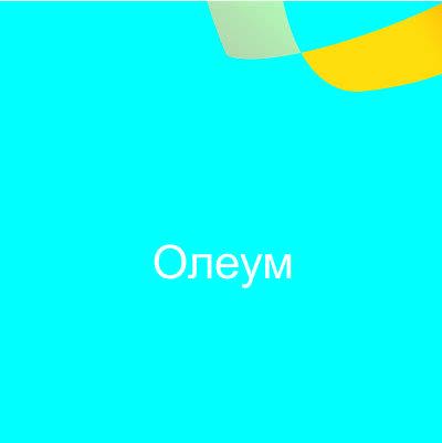 Олеум