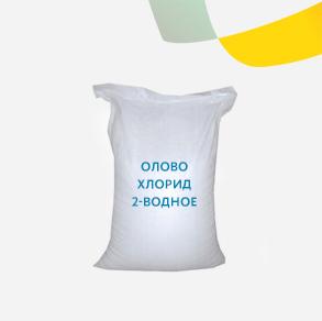 Олово хлорид 2-водное