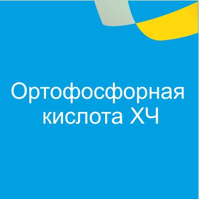 Ортофосфорная кислота ХЧ