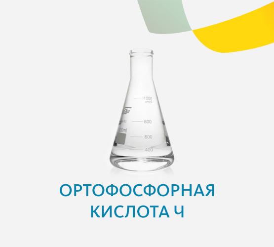 Ортофосфорная кислота Ч