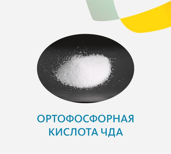 Ортофосфорная кислота ЧДА