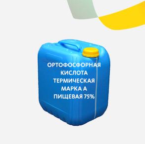 Ортофосфорная кислота термическая марка А пищевая 75%