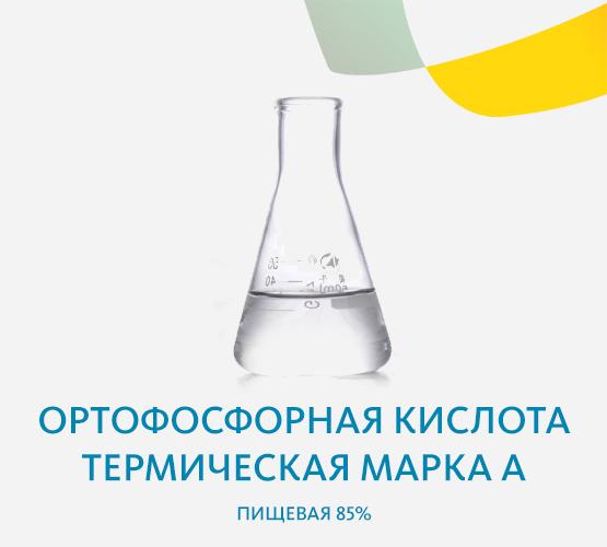 Ортофосфорная кислота термическая марка А пищевая 85%
