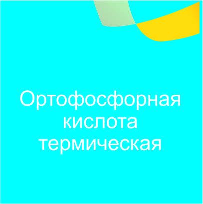 Ортофосфорная кислота термическая