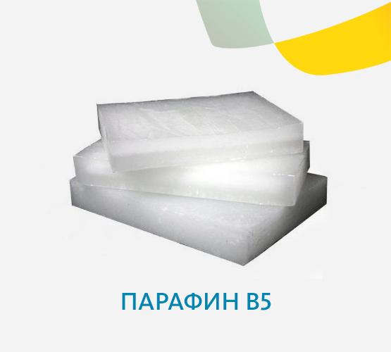 Парафин В5