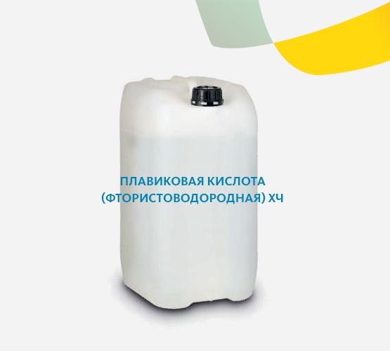 Плавиковая кислота (фтористоводородная) ХЧ