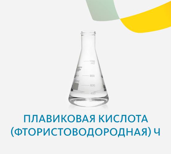 Плавиковая кислота (фтористоводородная) Ч