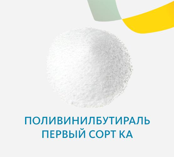 Поливинилбутираль Первый сорт КА