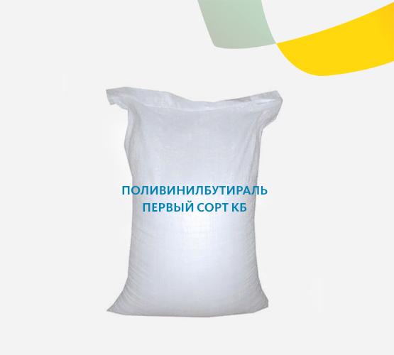 Поливинилбутираль первый сорт КБ
