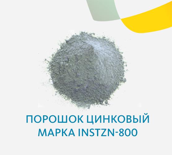Порошок цинковый марка InstZn-800