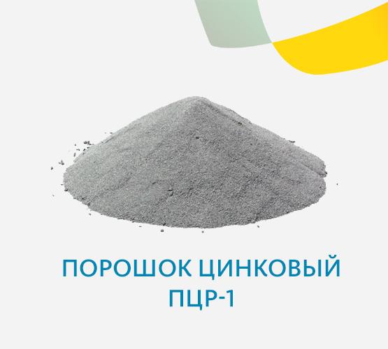 Порошок цинковый ПЦР-1