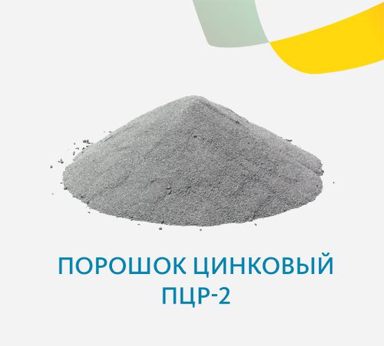 Порошок цинковый ПЦР-2