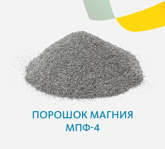 Порошок магния МПФ-4