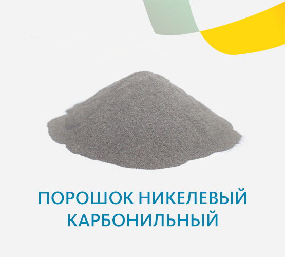 Порошок никелевый карбонильный