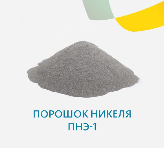Порошок никеля ПНЭ-1