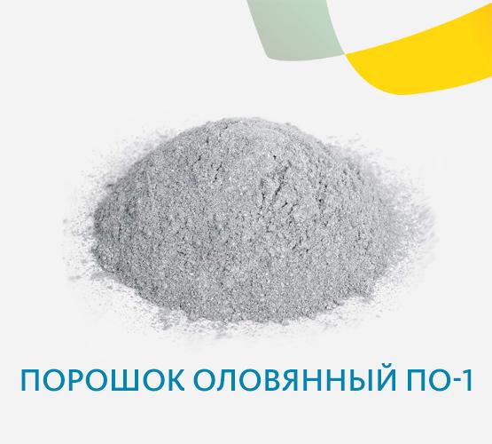 Порошок оловянный ПО-1