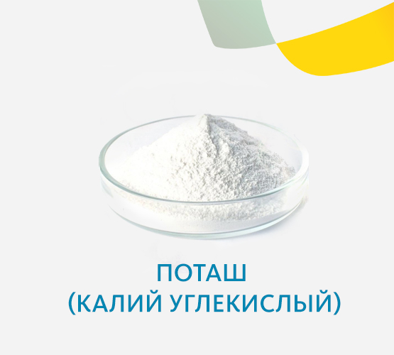 Поташ (калий углекислый)