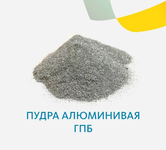 Пудра алюминивая ГПБ