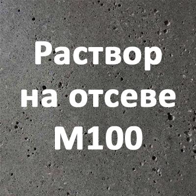 Раствор на отсеве М100