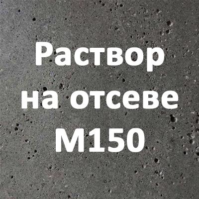 Раствор на отсеве М150