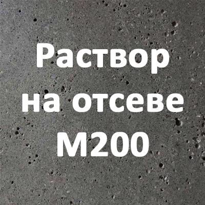 Раствор на отсеве М200