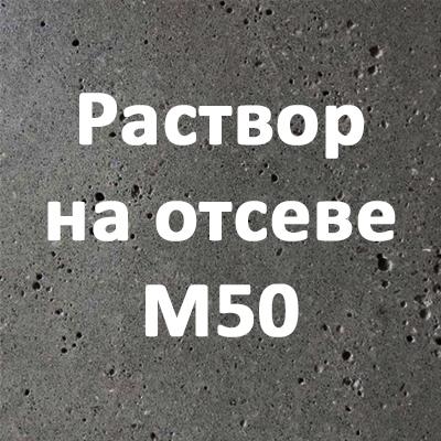 Раствор на отсеве М50