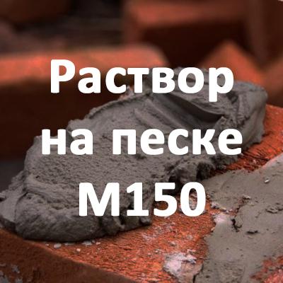 Раствор на песке М150