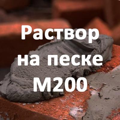 Раствор на песке М200