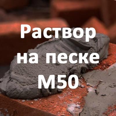 Раствор на песке М50