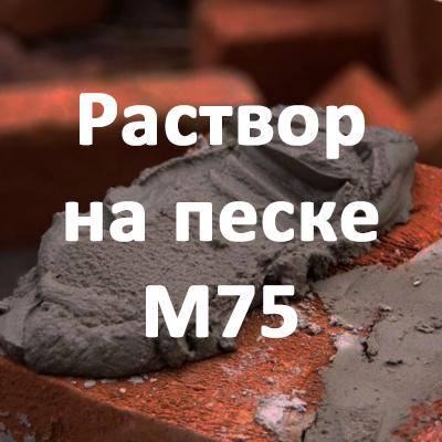 Раствор на песке М75