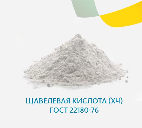 Щавелевая кислота (ХЧ) ГОСТ 22180-76